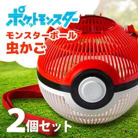 即納【ポケモン】 モンスターボール 虫カゴ 2個セット/虫とり カゴ ポケモン ボール 虫 モンスター
