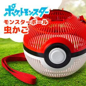 即納 【ポケモン】 モンスターボール 虫カゴ /虫とり カゴ ポケモン ボール 虫 モンスター