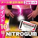 C22-nitrogum-2p