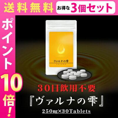【送料無料★P10倍☆3個セット】ヴァルナの雫/サプリメント 男性 健康 メンズサポート