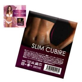 メール便送料無料 SLIM CUBIRE スリムキュビレ/ウエスト補正バンド ダイエット 美容 健康 サポート