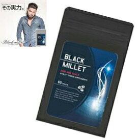 送料無料 Black millet ブラックミレット/サプリメント ヘアケア 健康 頭皮 男性 スカルプ