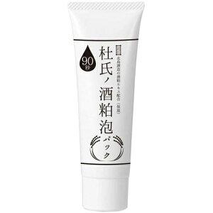 杜氏の酒粕泡パック/パック 美容 健康 フェイスケア スキンケア 肌