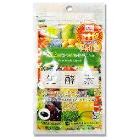 メール便OK 生酵素(生酵素222)/酵素 サプリメント 美容 サポート