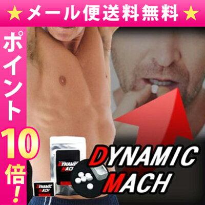 【メール便送料無料★P10倍】ダイナミックマッハ/サプリメント男性健康メンズサポート