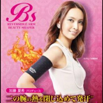 Reversible arm beauty Shaper / correction inner diet beauty health diet support sauna exercise