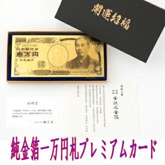 纯金箔一万日元钞票高级卡/走运护符财运幸运的项目财运提高运气提高