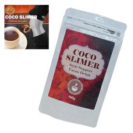 ココスリマー 2個セット メール便送料無料/ダイエットドリンク ココア 美容 健康