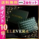 【送料無料★P10倍☆2個セット】ELEVERA Black case エルベラ  ブラックケース/開運カードケース 金運 幸運 ラッキーアイテム
