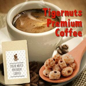 メール便OK タイガーナッツプレミアムコーヒー/ダイエットコーヒー 美容 健康 スリム ダイエットドリンク ダイエットサポート