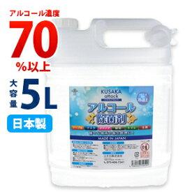 アルコール濃度70% クサカアタック アルコール除菌剤 5L 日本製 送料無料/対策 スプレー 詰め替え エタノール 大容量 業務用 5リットル 詰替え 小分け 除菌 液 手 ウイルス アルコール洗浄 速乾性 大容量