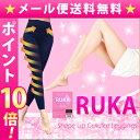 【メール便送料無料★P10倍】RUKA Shape Up Cellulite Leggings ルカ シェイプアップ セルライト レギンス/補正インナー 着圧 ...