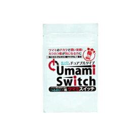 ウマミスウィッチ メール便OK/サプリメント グルタミン酸配合 チュアブル 美容 健康 口元 エチケット マナー