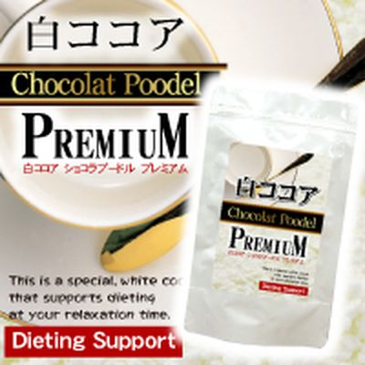 白ココアショコラプードルプレミアム/ダイエット ココア 美容 健康 スリム ダイエットサポート