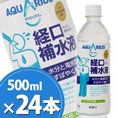 【メーカー直送・代引不可】アクエリアス 経口補水液 500mlPET×24本/コカコーラ