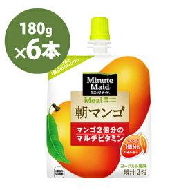 ミニッツメイド 朝マンゴ 180g 6本 メーカー直送・代引不可/コカコーラ