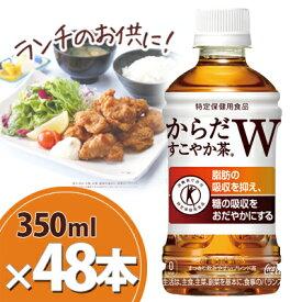 からだすこやか茶W 350ml PET 2ケース48本 北海道 送料無料・メーカー直送・代引不可 からだすこやか茶w 350MLコカコーラ 特定保健用食品 特保