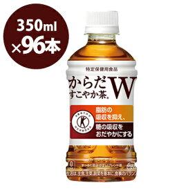 からだすこやか茶W 350ml PET 4ケース96本 送料無料(九州・沖縄・離島を除く)・メーカー直送・代引不可/コカコーラ