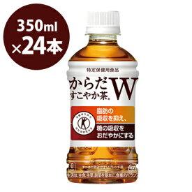 からだすこやか茶W 350ml PET 24本メーカー直送・代引不可 からだすこやか茶w/コカコーラ 特定保健用食品 特保