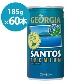 ジョージア サントスプレミアム 185g缶 2ケース60本 メーカー直送・代引不可/コカコーラ
