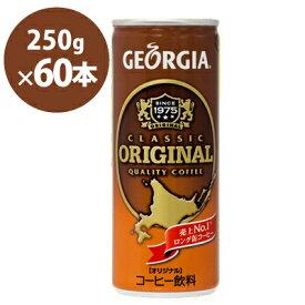 ジョージア オリジナル 250g缶 2ケース60本 メーカー直送・代引不可/コカコーラ