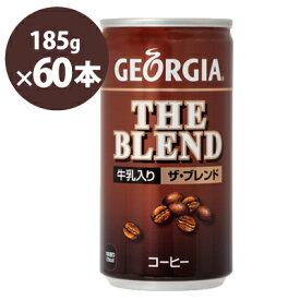ジョージア ザ・ブレンド 185g缶 2ケース60本 メーカー直送・代引不可/コカコーラ