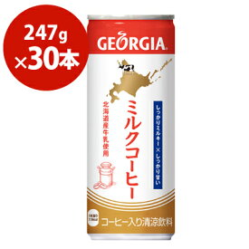 ジョージア ミルクコーヒー 247g缶 30本 メーカー直送・代引不可/コカコーラ