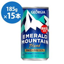 ジョージア エメラルドマウンテンブレンド スマートパック 185g缶 15本 メーカー直送・代引不可/コカコーラ
