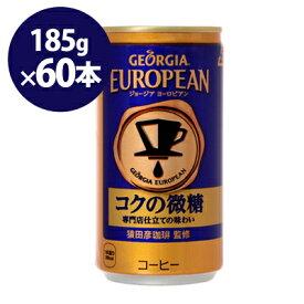 ジョージア ヨーロピアンコクの微糖 185g缶 2ケース60本 メーカー直送・代引不可/コカコーラ