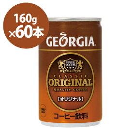 ジョージア オリジナル 160g缶 2ケース60本 メーカー直送・代引不可/コカコーラ