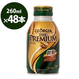 ジョージア ザ・プレミアム微糖 260mlボトル缶 2ケース48本 メーカー直送・代引不可/コカコーラ