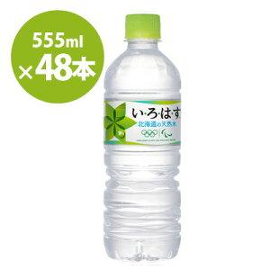い・ろ・は・す 北海道の天然水 555mlPET 2ケース 48本 送料無料(九州・沖縄・離島を除く)・メーカー直送・代引不可/コカコーラ いろはす