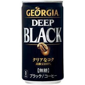 ジョージア ディープブラック スマートパック 185g缶2ケース30本 メーカー直送・代引不可/コカコーラ