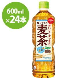ミニッツメイド Qoo(クー) 塩分プラス麦茶 600mlPET 24本 メーカー直送・代引不可/コカコーラ