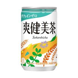 爽健美茶 160g缶 4ケース120本 メーカー直送・代引不可/コカコーラ