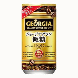 ジョージア グラン 微糖 185g缶 30本 メーカー直送・代引不可/コカコーラ