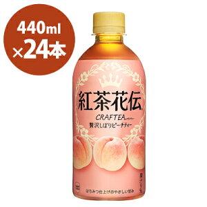 紅茶花伝 CRAFTEA 贅沢しぼりピーチティー 440mlPET 24本 メーカー直送・代引不可/コカコーラ
