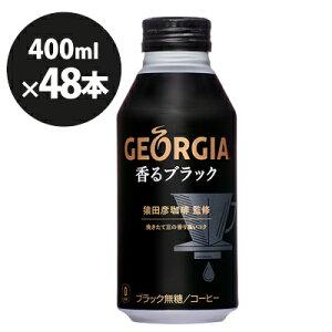 ジョージア 香るブラック 400mlボトル缶 2ケース48本 メーカー直送・代引不可/コカコーラ