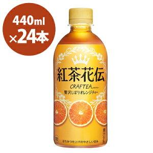 紅茶花伝 CRAFTEA 贅沢しぼりオレンジティー 440mlPET 24本 メーカー直送・代引不可/コカコーラ