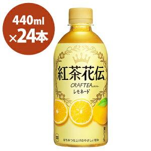 紅茶花伝 CRAFTEA クラフティー レモネード 440mlPET 24本 メーカー直送・代引不可/コカコーラ