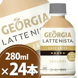 ジョージア ラテニスタ カフェラテ 280mlPET 24本 メーカー直送・代引不可/コカコーラ