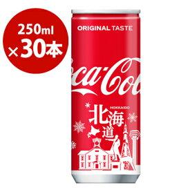 コカ・コーラ 250ml缶 30本 メーカー直送・代引不可/コカコーラ
