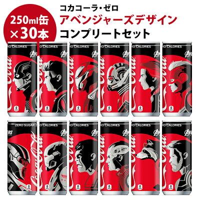 コカ・コーラゼロ250ml缶(アベンジャーズデザイン)全12種類コンプリートセット30本送料無料(九州・沖縄・離島を除く)・メーカー直送・代引不可