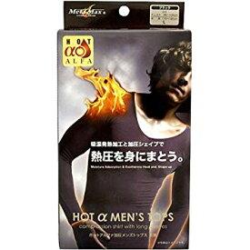 ホットアルファ加圧メンズトップス(長袖)/男性用着圧インナー メンズ加圧シャツ 強圧シャツ 加圧インナー 加圧トップス 着圧トップス