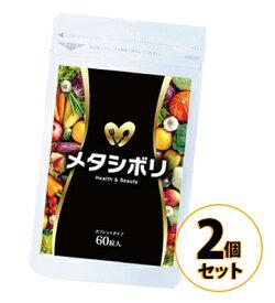 メタシボリ 2個セット 在庫あります メール便送料無料/サプリメント ダイエット デキストリン MCTオイル 美容 健康 ボディ