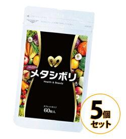 メタシボリ 5個セット 送料無料/サプリメント ダイエット デキストリン MCTオイル 美容 健康 ボディ