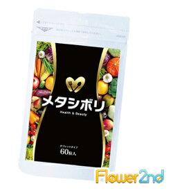 メタシボリ メール便送料無料/サプリメント ダイエット デキストリン MCTオイル 美容 健康 ボディ