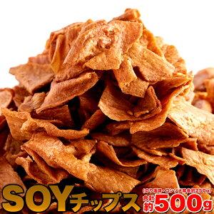 大注目!!糖質・たんぱく質・食物繊維を考えた!!大豆100%生地SOYチップス約500g(のり塩・コンソメ250g×2袋)/健康食品 ヘルシーフード ダイエット
