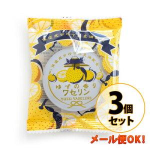 ワセリン ゆずの香り メール便OK☆3個セット/柚子 ユズ クリーム 美容 健康 スキンケア フェイスケア  リップケア