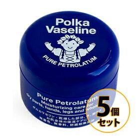 ポルカワセリン ピュア 5個セット 送料無料/ジャータイプ クリーム 美容 健康 スキンケア ハンドケア  リップケア